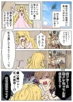 2girls alternate_costume anger_vein blonde_hair bottle brown_hair cagliostro_(granblue_fantasy) clarisse_(granblue_fantasy) closed_eyes comic eating granblue_fantasy green_eyes hair_ribbon indoors mail multiple_girls pajamas ponytail reading ribbon sitting skirt sweatdrop toothbrush translation_request turn_pale violet_eyes