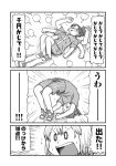 >_< 2girls afterimage arawi_keiichi bad_id bangs blush city_(arawi_keiichi) clenched_hands closed_eyes comic emphasis_lines eyebrows_visible_through_hair greyscale hood hoodie monochrome multiple_girls nagumo_midori niikura_(city) on_ground open_mouth ponytail shoes short_hair shorts shouting simple_background speech_bubble speed_lines sweatdrop talking translation_request white_background