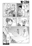 1boy 2girls :> arawi_keiichi bangs building cash_register chef chef_hat chef_uniform city_(arawi_keiichi) closed_eyes clouds comic eyebrows_visible_through_hair frying_pan glasses greyscale hair_bun hat heavy_breathing holding_pan hood hoodie monochrome multiple_girls nagumo_midori neckerchief old_woman opaque_glasses open_door open_mouth ponytail poster_(object) shirt short_hair sign sky sliding_doors speech_bubble statue stool sweatdrop table talking translation_request wrinkles