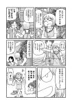 3girls angry arawi_keiichi bad_id bag bangs blank_eyes blush building city_(arawi_keiichi) clenched_hand closed_eyes comic eyebrows_visible_through_hair faceless greyscale hat hat_removed headwear_removed holding holding_hat holding_object hood hoodie izumi_wako long_hair looking_down monochrome multiple_girls nagumo_midori niikura_(city) open_mouth people ponytail shirt short_hair shorts shoulder_bag shouting skirt sky smile speech_bubble talking tears translation_request tree