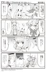 4girls 4koma :d animal_ears ayanami_(azur_lane) azur_lane bangs bare_shoulders beret blush boots bow breasts camisole closed_mouth clothes_writing comic commentary_request crown eyebrows_visible_through_hair faceless faceless_female fur-trimmed_sleeves fur_trim gloves greyscale hair_between_eyes hair_ornament hair_ribbon hairband hat hat_bow headgear highres hori_(hori_no_su) iron_cross jacket javelin_(azur_lane) kneehighs laffey_(azur_lane) long_hair long_sleeves lying medium_breasts mini_crown monochrome multiple_girls off_shoulder official_art on_stomach open_clothes open_jacket open_mouth plaid plaid_skirt pleated_skirt ponytail rabbit_ears ribbon shirt short_sleeves sidelocks single_glove skirt skirt_grab smile socks sweat translation_request twintails unmoving_pattern v-shaped_eyebrows very_long_hair z23_(azur_lane)