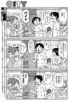 1girl 2boys 3koma arawi_keiichi bangs blush cabinet cash_register chef_uniform city_(arawi_keiichi) comic copyright_name eyebrows_visible_through_hair facial_hair frying_pan greyscale hand_gesture holding_pan hood hoodie monochrome multiple_boys mustache nagumo_midori open_door open_mouth parted_bangs pointing ponytail poster_(object) presenting shop short_hair shorts shouting sidelocks sliding_doors sparkle speech_bubble statue surprised sweatdrop talking translation_request vase