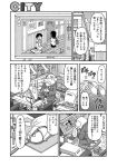 1girl 2boys arawi_keiichi bald book_stack bottle building cabinet city city_(arawi_keiichi) closed_eyes clouds comic computer copyright_name cursor desktop facial_hair figure greyscale japanese_clothes leaning_forward monitor monochrome mouse_(computer) mousepad multiple_boys mustache peeping pressing seiza sitting sitting_on_pillow sky slippers slippers_removed spark speech_bubble table talking translation_request tree