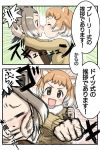 2girls american_beaver_(kemono_friends) animal_ears beaver_ears black-tailed_prairie_dog_(kemono_friends) blush comic fur_collar hands_on_another's_head highres imminent_kiss kemono_friends kouson_q multiple_girls prairie_dog_ears prairie_dog_tail punching tail translation_request yuri