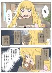1girl 3koma alternate_costume blonde_hair cagliostro_(granblue_fantasy) comic granblue_fantasy indoors mail reading sweatdrop toothbrush translation_request violet_eyes wanotsuku