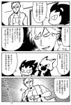 3boys 4koma aion_(show_by_rock!!) animal_ears bkub bracelet closed_eyes comic crow_(show_by_rock!!) door emphasis_lines glasses greyscale holding holding_paper jacket jewelry monochrome multiple_boys necklace paper short_hair show_by_rock!! simple_background speech_bubble spiky_hair talking topless translation_request two-tone_background yaiba_(show_by_rock!!)