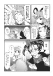 3girls animal_ears bow bowtie capelet comic dress greyscale highres houjuu_nue jewelry juliet_sleeves kurinton long_sleeves monochrome mouse_ears multiple_girls nazrin pendant pointy_ears puffy_sleeves short_hair short_sleeves short_twintails skirt tatara_kogasa touhou translation_request twintails vest