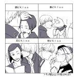 dog kabtac kiss kiss_chart kuroda_hisano matsunaga_ayane monochrome narukami_yuu ozawa_yumi persona persona_4 seta_souji translation_request