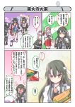 blush bow_(weapon) breastplate cat character_request chi-class_torpedo_cruiser comic green_eyes green_hair hair_down hakama_skirt headband highres ininiro_shimuro japanese_clothes jinbaori kantai_collection kongou_(kantai_collection) long_hair mask multiple_girls ribbon shoukaku_(kantai_collection) suzuki_chiyo translation_request weapon white_ribbon zuikaku_(kantai_collection)