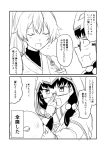 2girls blush cloak comic commentary_request disc fate/grand_order fate_(series) glasses greyscale ha_akabouzu highres hood hooded_cloak japanese_clothes kimono mask mask_on_head monochrome multiple_girls osakabe-hime_(fate/grand_order) sleeveless tomoe_gozen_(fate/grand_order) translation_request wavy_mouth