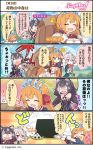 3girls 4koma ahoge animal_ears backpack bag breasts cat_ears comic cygames food highlights highres kokkoro_(princess_connect!) kyaru_(princess_connect) multicolored_hair multiple_girls official_art onigiri pecorine princess_connect! princess_connect!_re:dive sweatdrop tiara translation_request