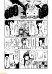 >:o 6+girls bangs blunt_bangs braid comic commentary dress escort_water_hime glasses greyscale hachimaki hair_braid hayasui_(kantai_collection) headband jacket kantai_collection kitakami_(kantai_collection) mizumoto_tadashi monochrome multiple_girls musashi_(kantai_collection) nagato_(kantai_collection) non-human_admiral_(kantai_collection) remodel_(kantai_collection) sailor_dress school_uniform serafuku single_braid track_jacket translation_request twintails yukikaze_(kantai_collection)
