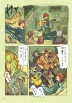bull chameleon comic commentary guitar hyena instrument muscle music original playing_instrument pointy_ears redhead translation_request yamamoto_shikaku