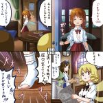 3girls 4koma :d ahoge alternate_costume alternate_hairstyle birijian blonde_hair blue_bow bow bowtie brown_eyes brown_hair brown_neckwear brown_ribbon chest_of_drawers comic commentary_request cookie cup curtains dish door drill_hair fairy_wings food hair_bow hair_ribbon highres long_hair low_twintails luna_child mittens multiple_girls newspaper open_mouth red_eyes red_neckwear red_skirt ribbon short_hair skirt smile socks speech_bubble star_sapphire sunny_milk sweatdrop table teacup torn_socks touhou translation_request twintails white_legwear window wings wooden_floor