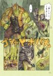 beer_bottle blonde_hair bull chameleon comic commentary dragon facial_hair fighting goatee hyena muscle original translation_request yamamoto_shikaku