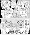1boy 1girl bangs closed_eyes comic commentary_request drooling fate/grand_order fate_(series) greyscale hat long_hair mephistopheles_(fate/grand_order) mintsume monochrome open_mouth parted_bangs paul_bunyan_(fate/grand_order) plate poking shaded_face short_hair smile translation_request