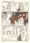 2girls 3koma =_= blush chocolate comic commentary_request fate/grand_order fate/stay_night fate_(series) glasses hair_ribbon holding holding_phone long_hair long_sleeves matou_sakura monochrome multiple_girls phone ribbon rider shaded_face snake spot_color sweater translation_request tsukumo valentine