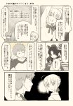 1boy 1girl ahoge arm_up artoria_pendragon_(all) closed_eyes commentary_request emiya_shirou fate/grand_order fate/stay_night fate_(series) happy looking_back monochrome saber scratching_head tehepero translation_request tsukumo ushiwakamaru_(fate/grand_order)