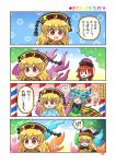 !!? !? /\/\/\ 4girls 4koma :d ^_^ barber_pole black_shirt blonde_hair blue_hair brown_hat butterfly_wings chains check_translation closed_eyes collar comic commentary_request crescent eternity_larva eyebrows_visible_through_hair green_skirt hat hecatia_lapislazuli highres junko_(touhou) leaf long_hair matara_okina multiple_girls o_o open_mouth page_number paintbrush pointing pointing_at_self polos_crown pote_(ptkan) red_eyes redhead scissors shirt short_hair short_sleeves skirt smile spoken_interrobang square_mouth surprised sweat tabard tassel touhou translation_request wings |_|