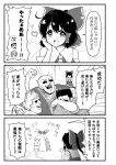 1girl 3boys ahoge ascot bald bow comic crying detached_sleeves hair_bow hakurei_reimu hand_on_own_cheek happy heart heart-shaped_pupils hypnosis japanese_clothes miko mind_control monochrome multiple_boys raised_fist symbol-shaped_pupils tears tossing touhou translation_request warugaki_(sk-ii)