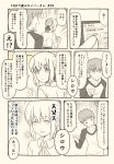 1boy 1girl =_= ahoge artoria_pendragon_(all) cellphone comic commentary_request emiya_shirou empty_eyes fate/grand_order fate/stay_night fate_(series) hair_bun hair_ribbon monochrome phone pointing raglan_sleeves ribbon saber sad smartphone translation_request tsukumo