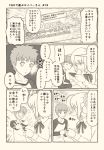1boy 1girl ahoge artoria_pendragon_(all) blush clenched_hands closed_eyes comic commentary_request emiya_shirou fate/grand_order fate/stay_night fate_(series) gilgamesh happy holding holding_phone long_sleeves looking_back monochrome notice open_mouth phone ribbon saber shocked_eyes short_hair sparkle spiky_hair translation_request tsukumo