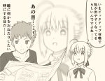 1boy 1girl ahoge artoria_pendragon_(all) commentary_request emiya_shirou fate/grand_order fate/stay_night fate_(series) happy long_sleeves looking_at_another looking_away monochrome newspaper open_mouth reading saber short_hair translation_request tsukumo zoom_layer