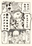 1girl 3boys 3koma =_= ahoge artoria_pendragon_(all) avalon_(fate/stay_night) bow card cellphone comic commentary_request drawing_sword emiya_shirou excalibur fate/grand_order fate/stay_night fate_(series) gilgamesh holding holding_phone jacket lancer long_sleeves monochrome multiple_boys phone pointing raglan_sleeves ribbon saber shaded_face sheath short_hair translation_request tsukumo unsheathing valentine