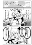 artist_self-insert comic driving go_kart hat no_pupils pedal remilia_scarlet ribbon solo steering_wheel teeth tire touhou translation_request veins warugaki_(sk-ii) wheel