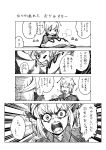 +++ 2girls absurdres animal_ears antenna_hair comic commentary_request emphasis_lines flying_sweatdrops food greyscale head_scarf highres himajin_noizu monochrome multiple_girls mystia_lorelei okamisty omurice short_hair speech_bubble sweat tasuki touhou translation_request wriggle_nightbug
