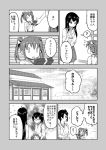 3girls akagi_(kantai_collection) architecture blank_eyes blush_stickers box comic dishcloth east_asian_architecture gift gift_box greyscale hair_ribbon hand_on_another's_head holding holding_gift house japanese_clothes kaga_(kantai_collection) kantai_collection long_hair monochrome multiple_girls open_mouth power_lines ribbon sakimiya_(inschool) shaded_face side_ponytail smile sweatdrop translation_request twintails waving wide_sleeves younger zuikaku_(kantai_collection)