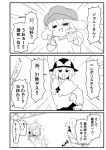 animal_ears arm_up artist_self-insert comic dress frills hairband hat long_hair looking_back microphone multiple_girls nagae_iku no_eyes open_mouth paper pose rabbit_ears remilia_scarlet ribbon ringo_(touhou) shouting thumbs_up touhou translation_request warugaki_(sk-ii)