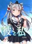 1girl adapted_costume amatsukaze_(kantai_collection) artist_name bangs black_choker black_dress black_hairband blush buttons choker clouds collarbone commentary_request cover cover_page cowboy_shot day doujin_cover dress furigana grey_hair grey_neckwear hair_tubes hairband hand_holding hand_up hat heart heart_necklace highres kantai_collection lifebuoy long_hair long_sleeves looking_at_viewer maco_(macocafe) mini_hat neckerchief puffy_short_sleeves puffy_sleeves sailor_dress short_sleeves smile solo_focus two_side_up unmoving_pattern watch watch wind_socks yellow_eyes