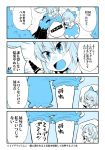 body_writing bow cirno comic daiyousei dress fairy_wings hair_bow ice ice_wings multiple_girls puffy_short_sleeves puffy_sleeves sala_mander short_hair short_sleeves side_ponytail touhou translation_request wings wriggle_nightbug