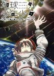 1boy bangs blue_eyes brown_hair chikyuugai_shounen_shoujo copyright copyright_name earth hair_between_eyes hand_up light official_art open_mouth orbit space space_station spacesuit yoshida_ken'ichi