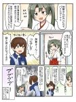 2girls :d brown_eyes brown_hair comic commentary_request employee_uniform grey_hair hair_ribbon hakama_skirt highres japanese_clothes kaga_(kantai_collection) kantai_collection lawson long_hair multiple_girls okitsugu open_mouth partially_translated revision ribbon side_ponytail smile smirk sweat translation_request twintails uniform v-shaped_eyebrows zuikaku_(kantai_collection)