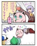 2girls 2koma blonde_hair brown_eyes bulbasaur closed_eyes comic crossover drooling emphasis_lines female_protagonist_(pokemon_go) fetal_position gen_1_pokemon hat highres idolmaster idolmaster_cinderella_girls jigglypuff koshimizu_sachiko microphone multiple_girls music neck_ribbon okitsugu open_mouth pokemon pokemon_(creature) pokemon_go pout purple_hair ribbon school_uniform singing sleeping smile sweatdrop translation_request