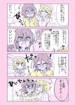 2girls against_wall bangs blonde_hair blush comic glasses long_hair multiple_girls open_mouth original sodapop_(iemaki) store_clerk sweater translation_request wall_slam yuri