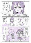 3girls blush comic flat_chest groping monochrome multiple_girls original pleated_skirt school_uniform serafuku skirt sodapop_(iemaki) sparkle translation_request yuri