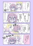 2girls @_@ bangs blonde_hair blush comic earrings glasses hairdressing jewelry long_hair magazine multiple_girls open_mouth original smelling smelling_hair sodapop_(iemaki) translation_request yuri