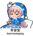 >_< 1girl alternate_costume arms_up blanket blue_hat blush_stickers bow chibi chinese chinese_commentary clenched_hands closed_eyes commentary_request english eyebrows_visible_through_hair fujiwara_no_mokou hair_bow hat long_hair long_sleeves lowres nightcap pajamas pillow pink_hair shangguan_feiying simple_background sleepwear smile solo star star_print touhou upper_body very_long_hair white_background white_bow