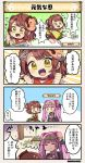/\/\/\ 2girls 4koma bangs brown_hair character_name circlet comic commentary_request flower_knight_girl japanese_clothes kakara_(flower_knight_girl) kimono multiple_girls obi open_mouth pink_hair ribbon sash short_hair shuriken tagme translation_request twintails wabisuke_(flower_knight_girl) yellow_eyes