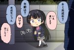1girl :d bangs black_footwear black_hair black_jacket bow bowtie braid cardigan chibi chuuta_(+14) empty_eyes eyebrows eyebrows_visible_through_hair french_braid frilled_skirt frills full_body grey_skirt hair_ornament hairclip jacket long_hair long_sleeves miniskirt night nijisanji no_pupils open_mouth outdoors pink_bow pink_neckwear pleated_skirt school_uniform shadow shoes single_braid skirt smile solo_focus straight_hair sweatdrop text_focus translation_request tsukino_mito v-shaped_eyebrows very_long_hair virtual_youtuber walking
