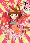 1girl 2018 :d animal_ears arms_up bangs blunt_bangs breasts brown_hair chinese_zodiac chuuta_(+14) dog_ears dog_girl dog_tail eyebrows eyebrows_visible_through_hair fang floral_print full_body japanese_clothes kimono long_hair long_sleeves new_year no_nose obi open_mouth original pink_eyes raised_eyebrows red_kimono sash sleeves_past_wrists small_breasts smile socks solo sparkle speech_bubble sunburst tabi tail talking topknot white_legwear wide_sleeves year_of_the_dog