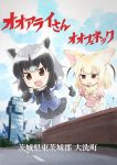 :d black_gloves black_hair black_neckwear black_skirt blonde_hair blouse blue_blouse blurry_foreground bow bowtie brown_eyes clouds cloudy_sky commentary common_raccoon_(kemono_friends) day eyebrows_visible_through_hair fence fennec_(kemono_friends) fur_collar giantess gloves grey_legwear highres inumoto kemono_friends miniskirt ooarai_marine_tower open_mouth outdoors pantyhose pink_shirt pleated_skirt road running ship shirt short_sleeves skirt sky smile standing tidal_wave translation_request watercraft white_shirt yellow_neckwear
