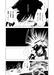 2girls animal_ears comic dress fish_tail flying greyscale imaizumi_kagerou kaito_(kaixm) long_hair long_sleeves mermaid monochrome monster_girl multiple_girls page_number tail touhou translation_request wakasagihime wolf_ears