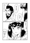 1boy 1girl ahoge beard black_hair bow cloak comic commentary_request edward_teach_(fate/grand_order) facial_hair fate/grand_order fate_(series) greyscale ha_akabouzu hair_bow hairband highres hood hood_down hooded_cloak monochrome osakabe-hime_(fate/grand_order) scar translation_request