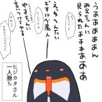 bird blush blush_stickers comic hijikata-san_(m.m) m.m original penguin