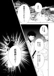 3boys blood blood_splatter comic greyscale human_village_(touhou) japanese_clothes kaito_(kaixm) kimono long_sleeves monochrome multiple_boys page_number pitchfork touhou translation_request