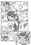 >_< 1boy 1girl 4koma :d admiral_(azur_lane) azur_lane blush bow comic greyscale hair_bow hair_ribbon herada_mitsuru highres holding long_hair military military_uniform monochrome naval_uniform open_mouth ponytail revision ribbon shinai smile sweat sword takao_(azur_lane) towel towel_around_neck translation_request uniform waving_arms weapon xd